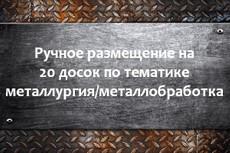 Регистрация в 50 каталогов сайтов 45 - kwork.ru