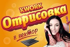 Флаер или листовка 18 - kwork.ru