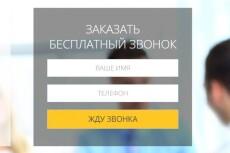 Установлю социальные кнопки 8 - kwork.ru