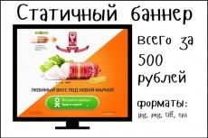 Грамотный анимированный gif рекламный баннер 14 - kwork.ru