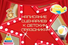 Сценарий для выступления 33 - kwork.ru