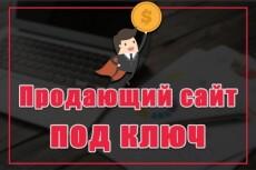 Продающий, яркий дизайн для Вашего сайта 15 - kwork.ru