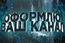 Красиво оформлю ваш канал на Ютубе 70 - kwork.ru