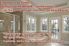 Сделаю рерайт 8 статей на вашу тему 3 - kwork.ru