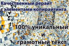 Напишу рерайт с добавлением копирайта 8000 знаков 4 - kwork.ru