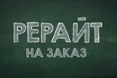 Грамотный рерайт текстов с высокой уникальностью 10 - kwork.ru