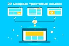 Жирные трастовые ссылки на Ваш сайт 9 - kwork.ru
