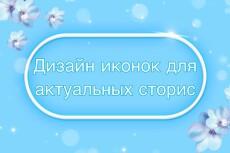 Оформление, дизайн Инстаграм 21 - kwork.ru