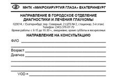 Бланки коммерческих предложений, свидетельств с водными знаками 10 - kwork.ru