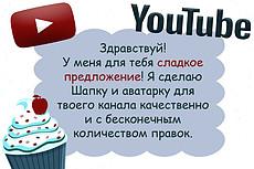 Оформление канала на YouTube, шапка и аватар 9 - kwork.ru