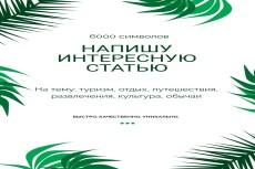 Напишу оригинальные тексты 26 - kwork.ru