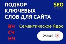 Сделаю Landing Page Крутой и Уникальный 22 - kwork.ru