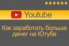 Как продвигать реальный бизнес через ютуб youtube 17 - kwork.ru