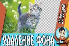 Разрежу до 30 картинок для рекламы в профиле Instagram 3 - kwork.ru