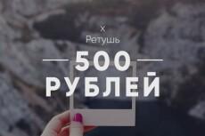 Ретушь и цветокоррекция 11 - kwork.ru