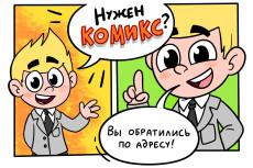 Аватарка в стиле комикса 11 - kwork.ru
