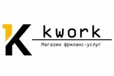 Сделаю логотип в 4 вариантах 24 - kwork.ru