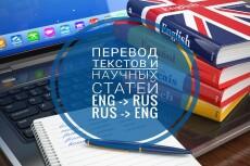 Перевод текстов и статей с английского на русский и наоборот 3 - kwork.ru