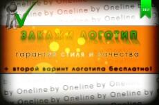 Делаю логотипы на темы компьютерных игр, фильмов и книг 8 - kwork.ru