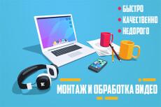 Монтаж вашего видео + Цветокоррекция 42 - kwork.ru