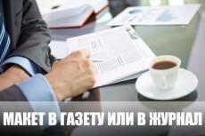 Рекламная полоса для журнала 7 - kwork.ru