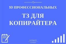 Настройка кампании в рекламной сети Яндекса - РСЯ 35 - kwork.ru