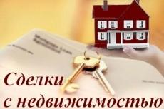 Проверю Крымскую недвижимость 23 - kwork.ru