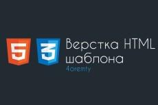 сделаю верстку по psd макету 3 - kwork.ru
