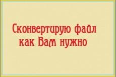 Конвертация форматов аудио файлов в любой другой 12 - kwork.ru