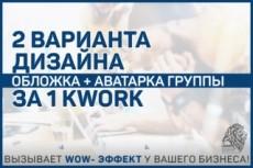 Сделаю оформление Вконтакте для группы + бесплатная установка 353 - kwork.ru