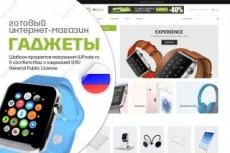 Интернет-магазин Одежды. WooCommerce. Готовый сайт для бизнеса 6 - kwork.ru