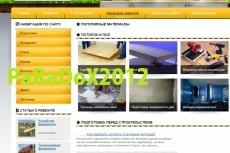 Витрина займов. И три сайта по цене одного кворка 17 - kwork.ru