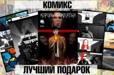 Иллюстрации, рисунки, комиксы 41 - kwork.ru
