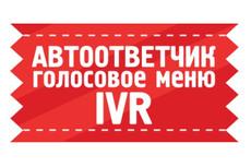 Автоответчик, IVR, голосовое меню 4 - kwork.ru