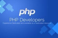 Создам скрипт на PHP 23 - kwork.ru