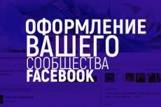 Оформлю сообщество Facebook 16 - kwork.ru