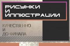 Выполню иллюстрацию с изображением ретро моды 20 - kwork.ru