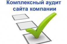 Соберу контакты 100 компаний вручную 6 - kwork.ru