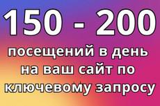 25 вечных ссылок с сервиса YouTube по тематике сайта 24 - kwork.ru