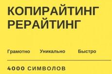 Сделаю рерайт/копирайт текста 20 - kwork.ru