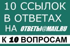 Расскажу о правильном подходе по закупке внешних ссылок 5 - kwork.ru