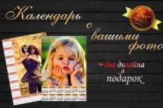 Графический дизайн настенного или настольного перекидного календаря 22 - kwork.ru