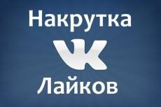 1000+ живых репостов ВКонтакте. Пользователи реальные 6 - kwork.ru