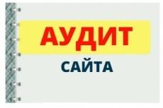 Рекламная кампания в РСЯ Яндекса 26 - kwork.ru