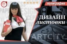 Дизайн листовки, флаера 10 - kwork.ru
