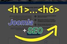 Доработка сайта на Joomla 6 - kwork.ru