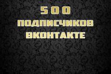 1500 просмотров с удержанием на Ваше видео в youtube 17 - kwork.ru