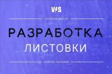 Создам макет листовки 12 - kwork.ru