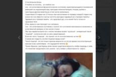 Защищаю право на жилье 4 - kwork.ru