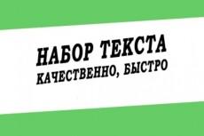 Напишу статью за 24 ч 3 - kwork.ru